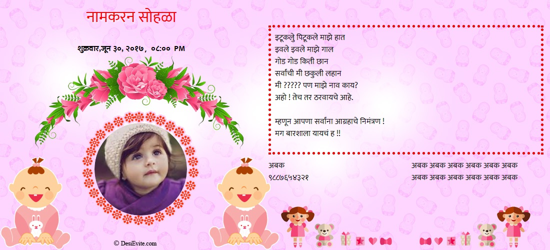 Free Naming Ceremony Namakaran Invitation Card Online Invitations - Editable birthday invitation cards in marathi
