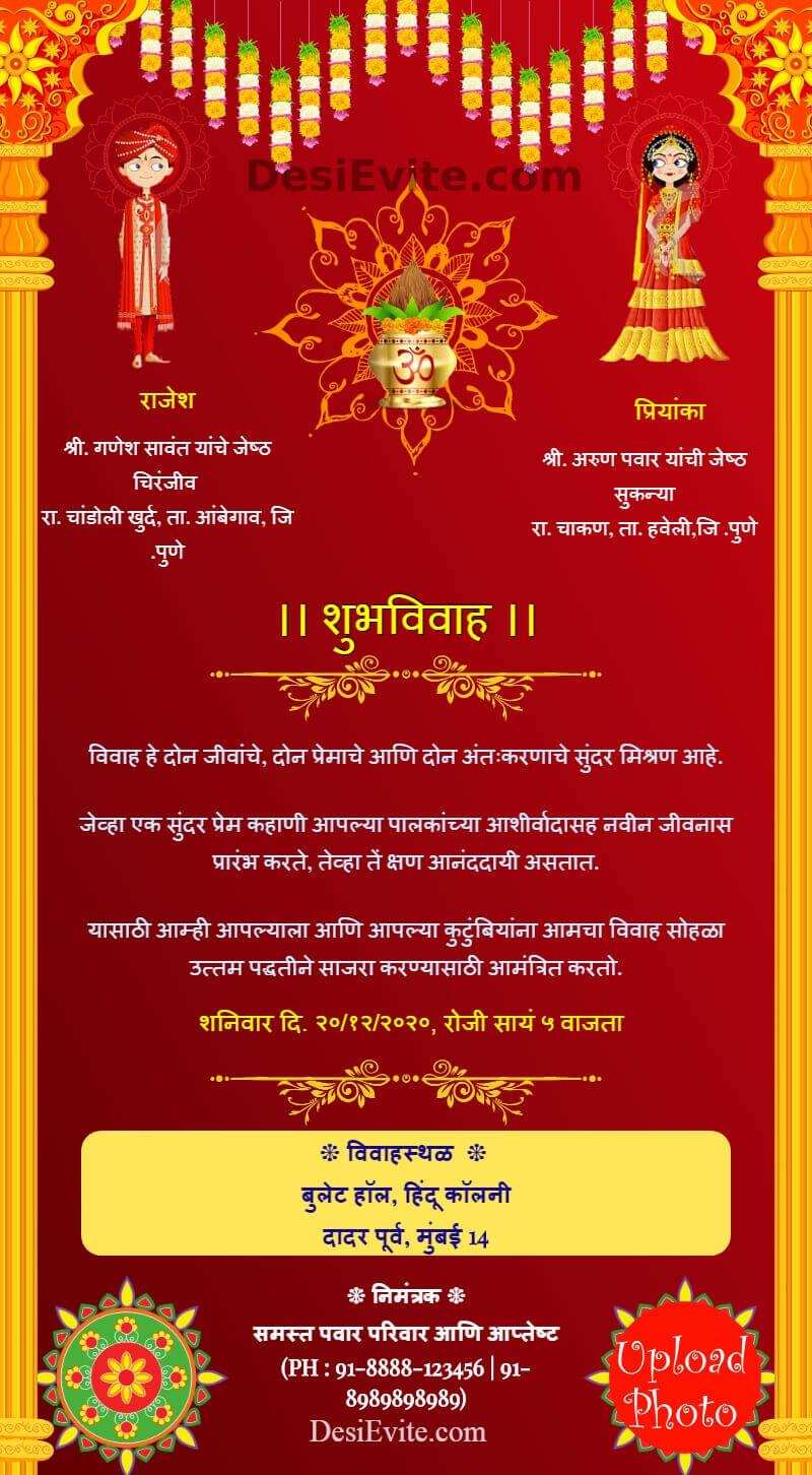 free Marathi wedding invitation card maker & Online invitations