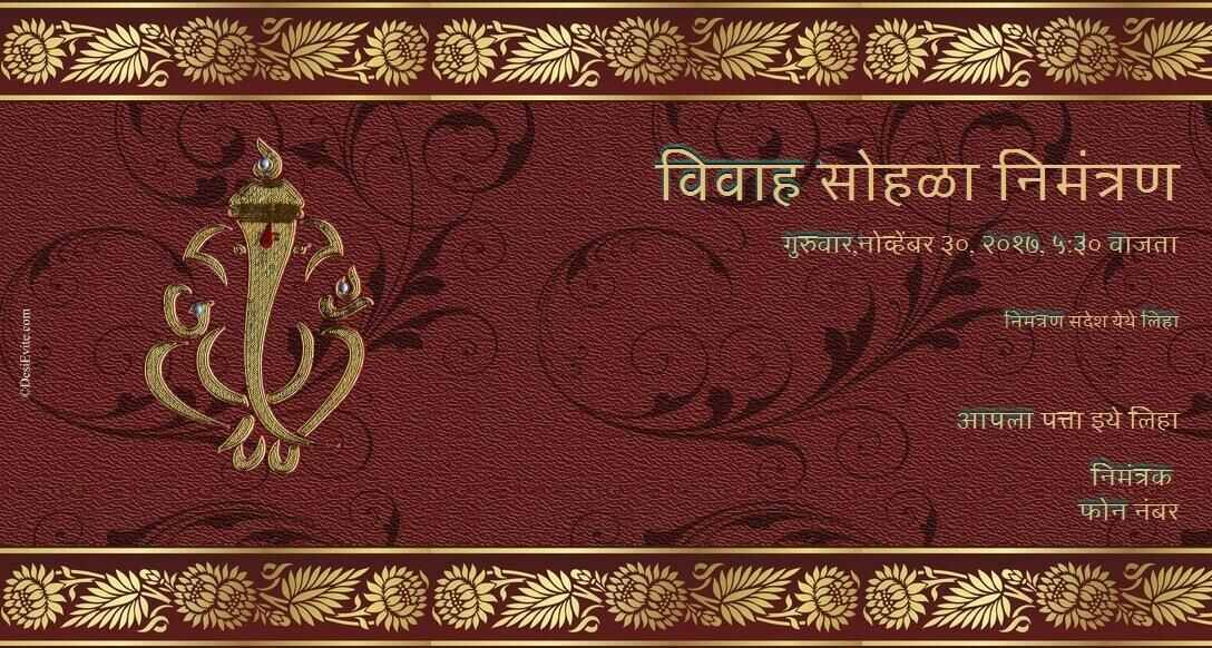 Marathi Wedding Invitation Card Invitations Design Gallery