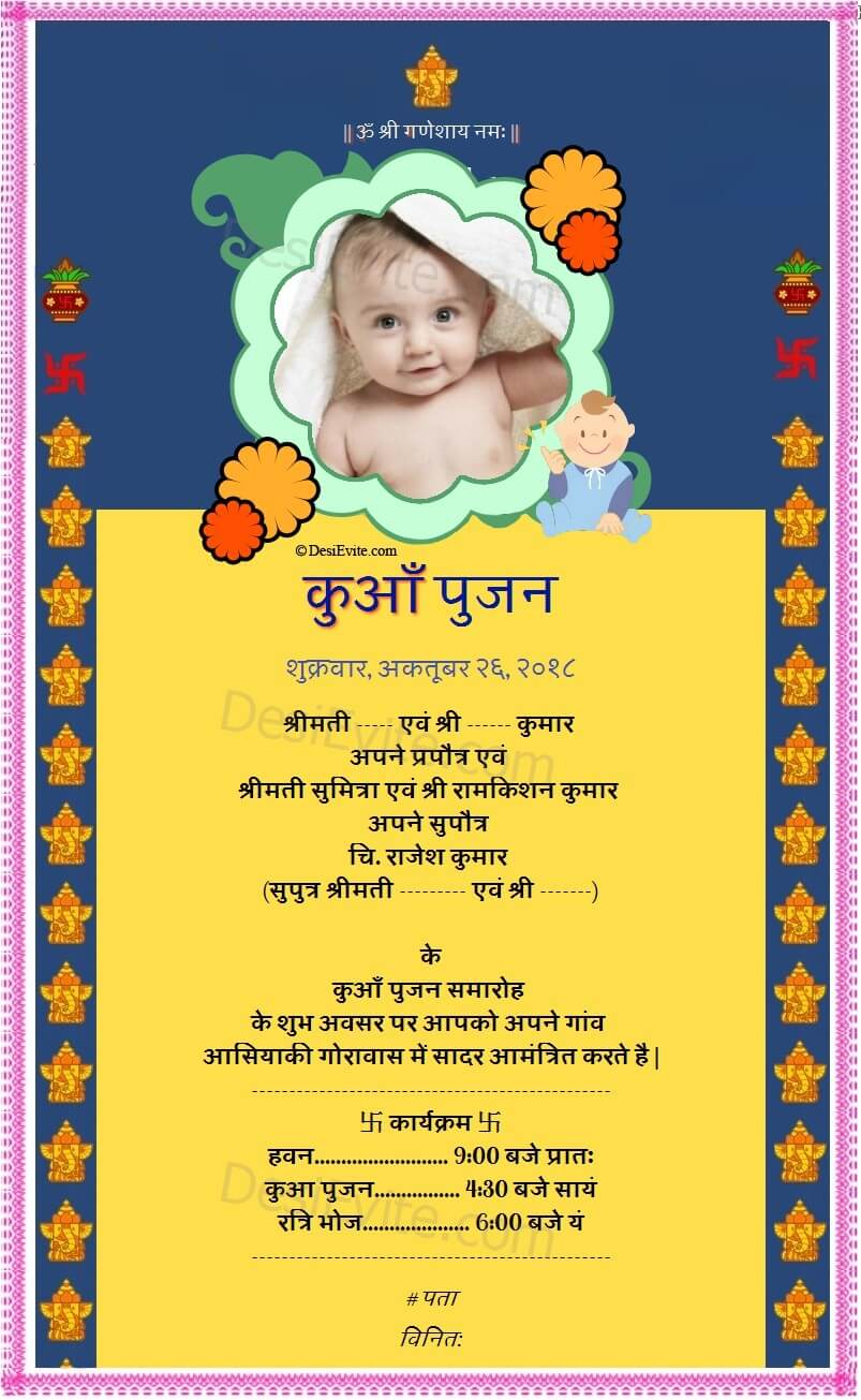 Kuan poojan invitation card format hindi
