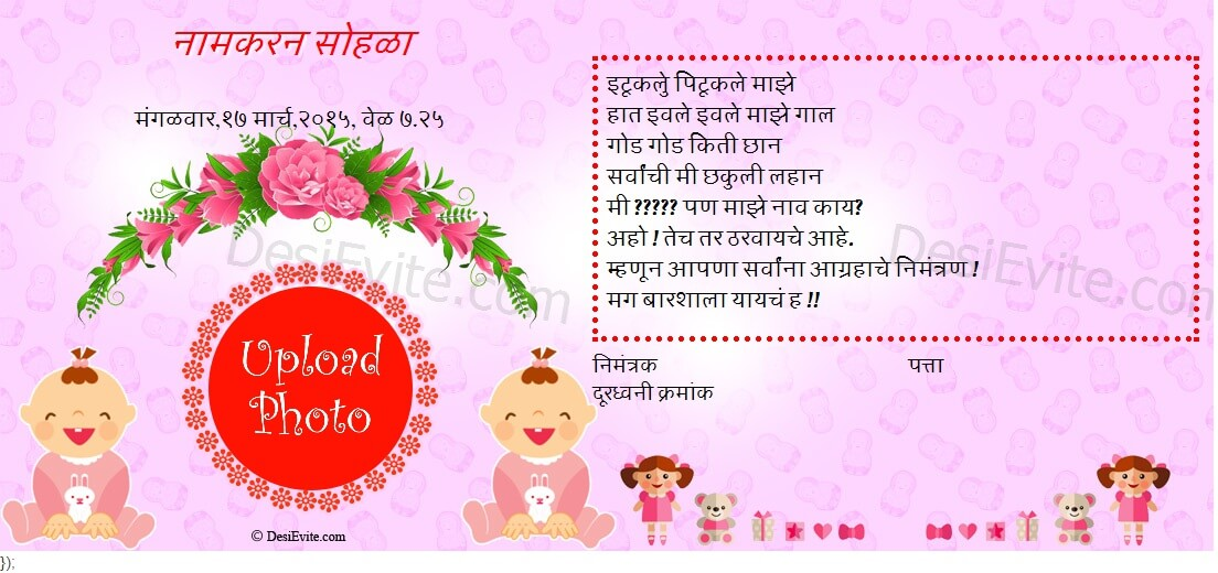 namkaran invitation card format marathi