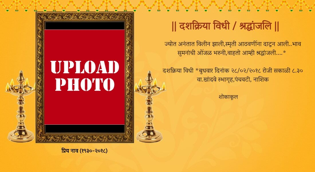 Dashkriya-Tervi-Varsh-shradh-Invitation-card-format-marathi