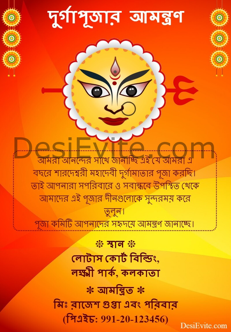 durga puja invitation card format bengali