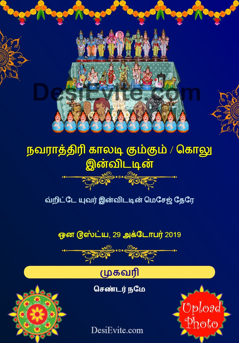 golu festival invitation card format tamil