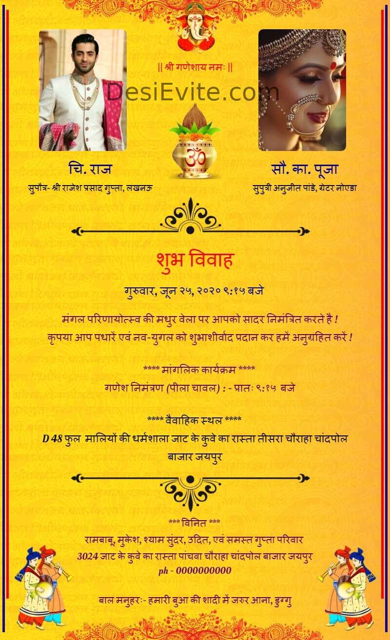 hindi traditional wedding card