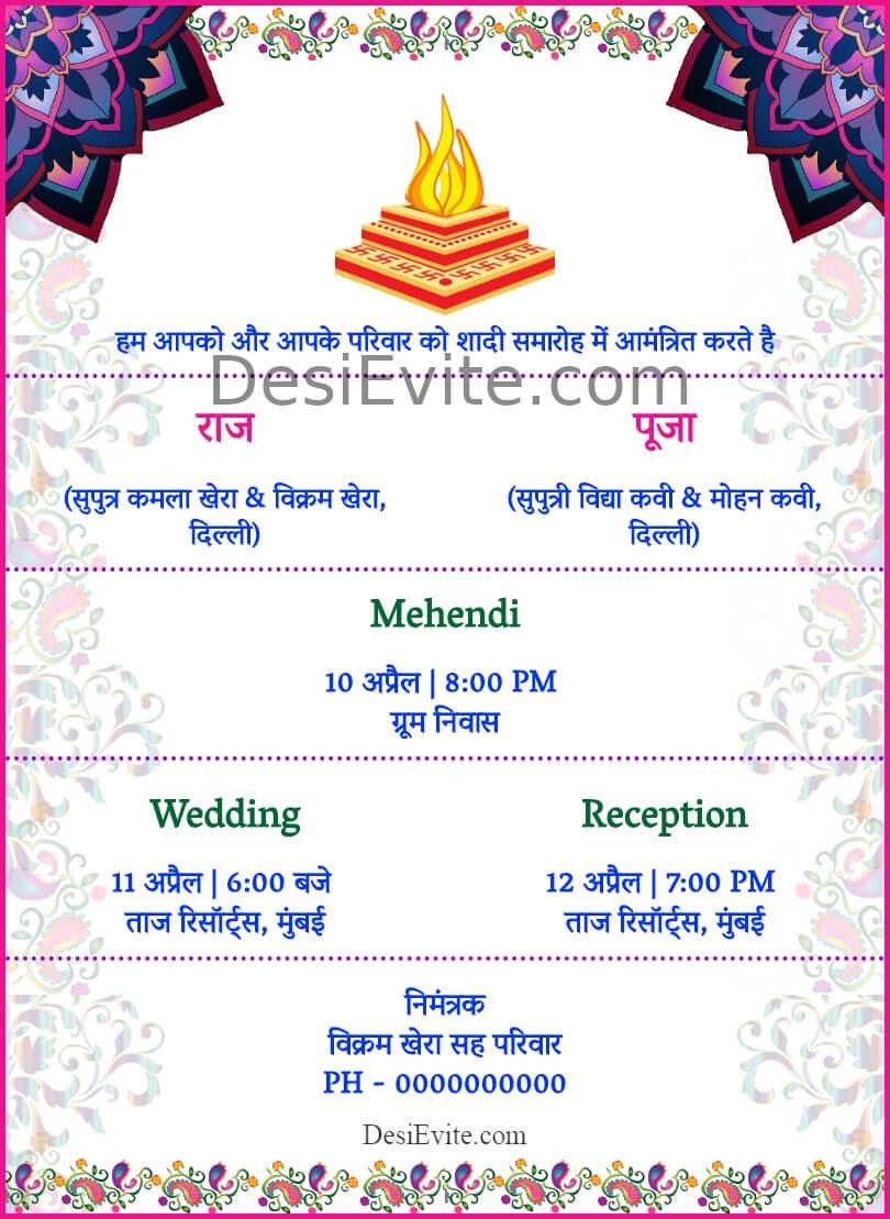 mehendi reception hindi wedding card
