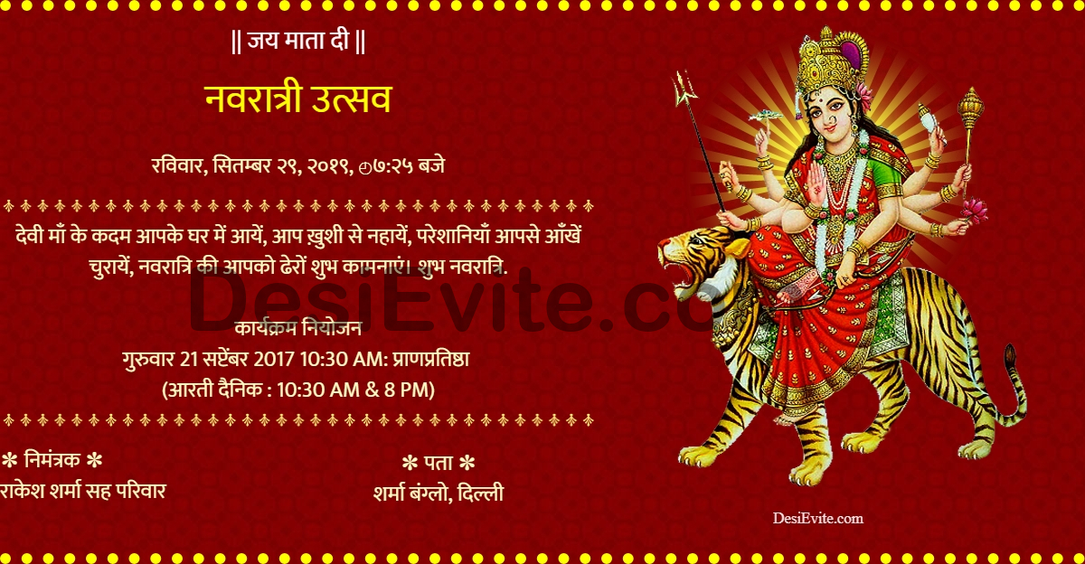 navratri festival invitation card format hindi