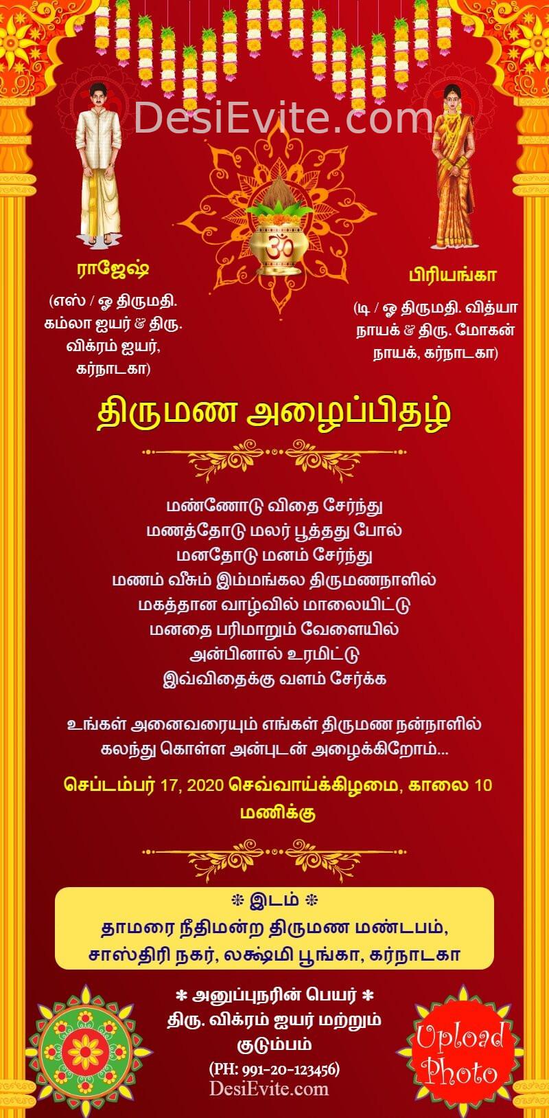 tamil wedding invitation card with cartoonize photo