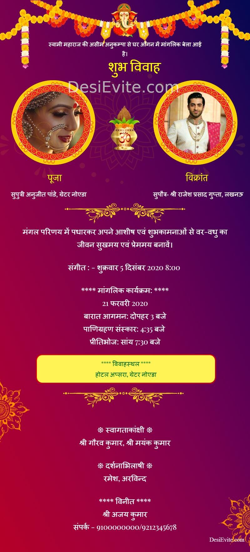 traditional hindi wedding card with toran and kalash