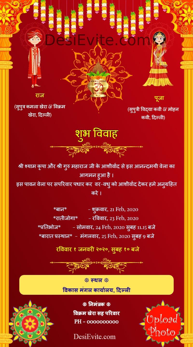 Darshan Abhilashi In Marriage Card In English