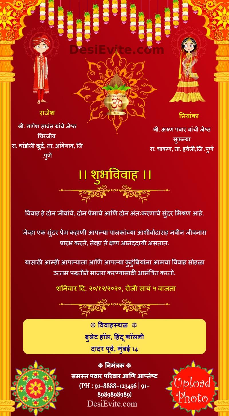 traditional marathi wedding ecard
