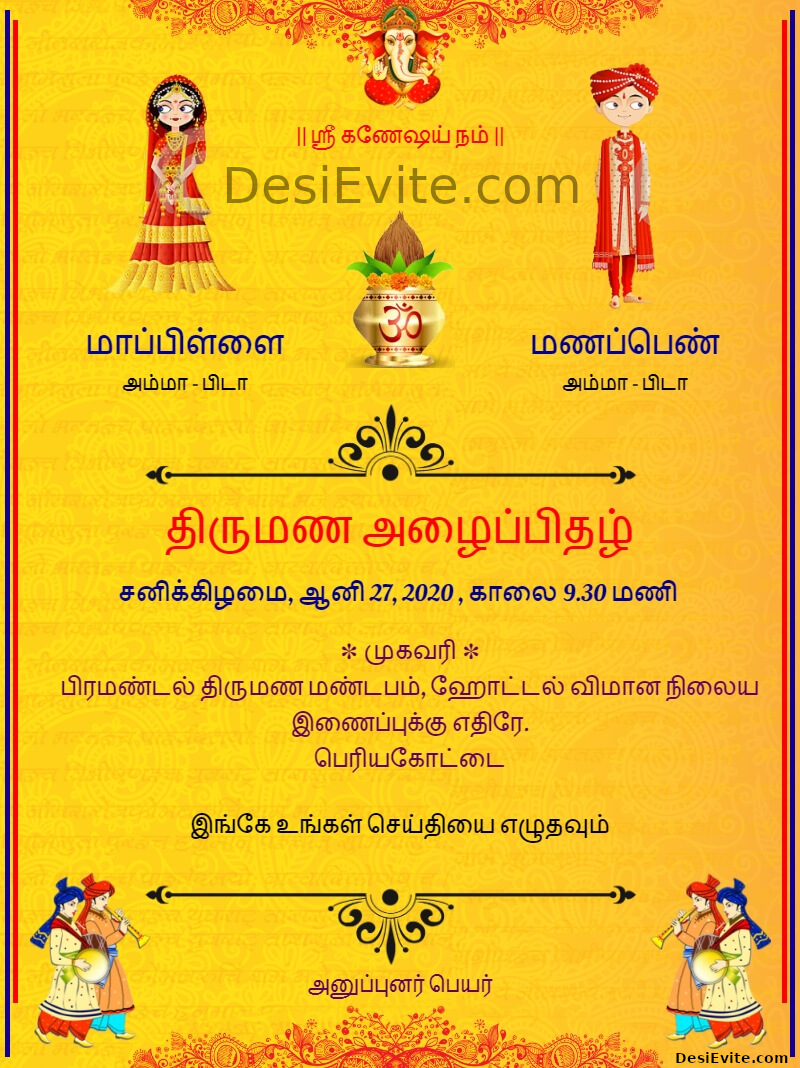 traditional tamil wedding ecard