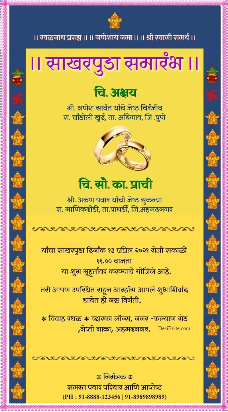 Sakharpuda Engagement Traditional invitation card 85