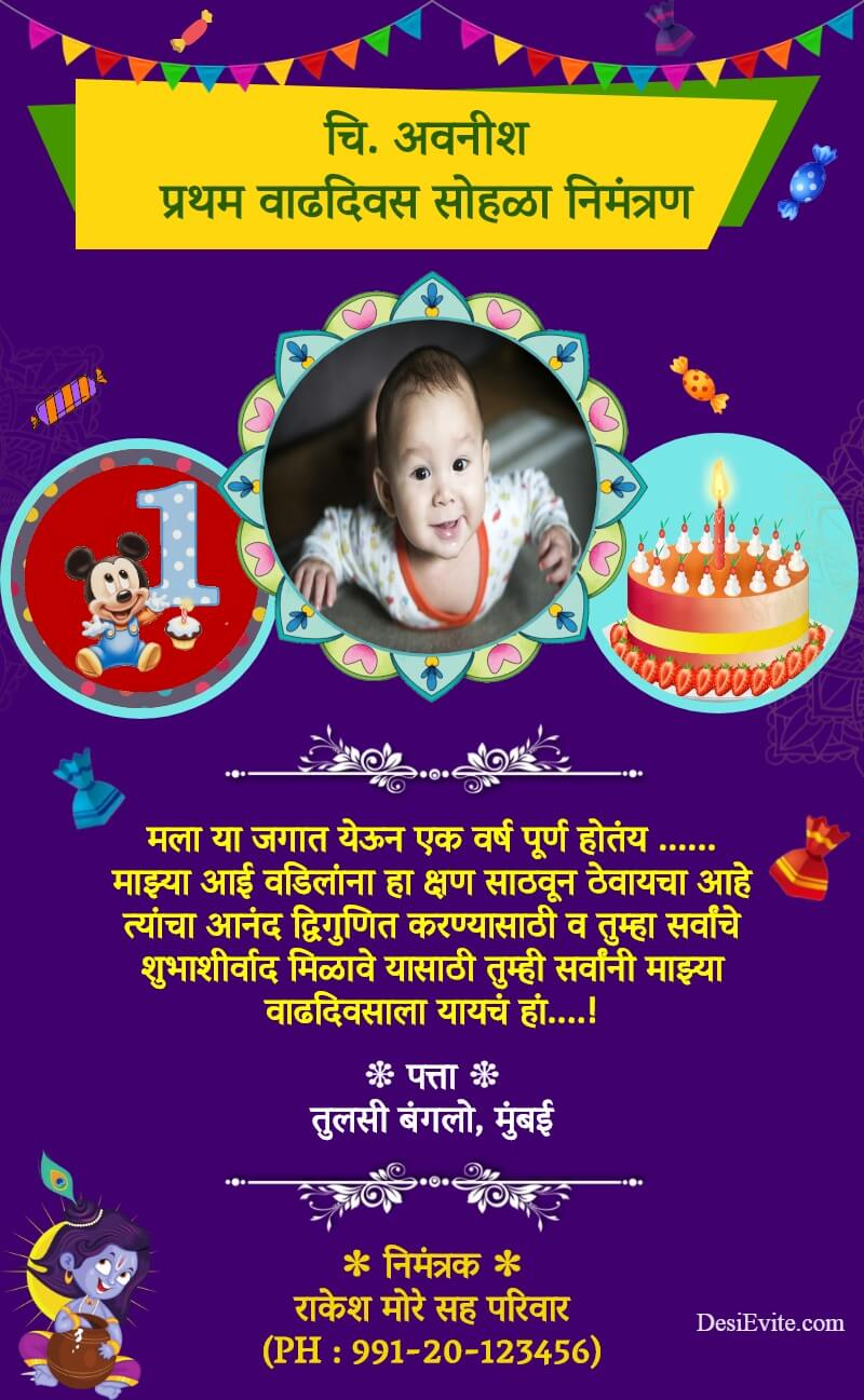 birthday invitation card in marathi with photo upload template 83