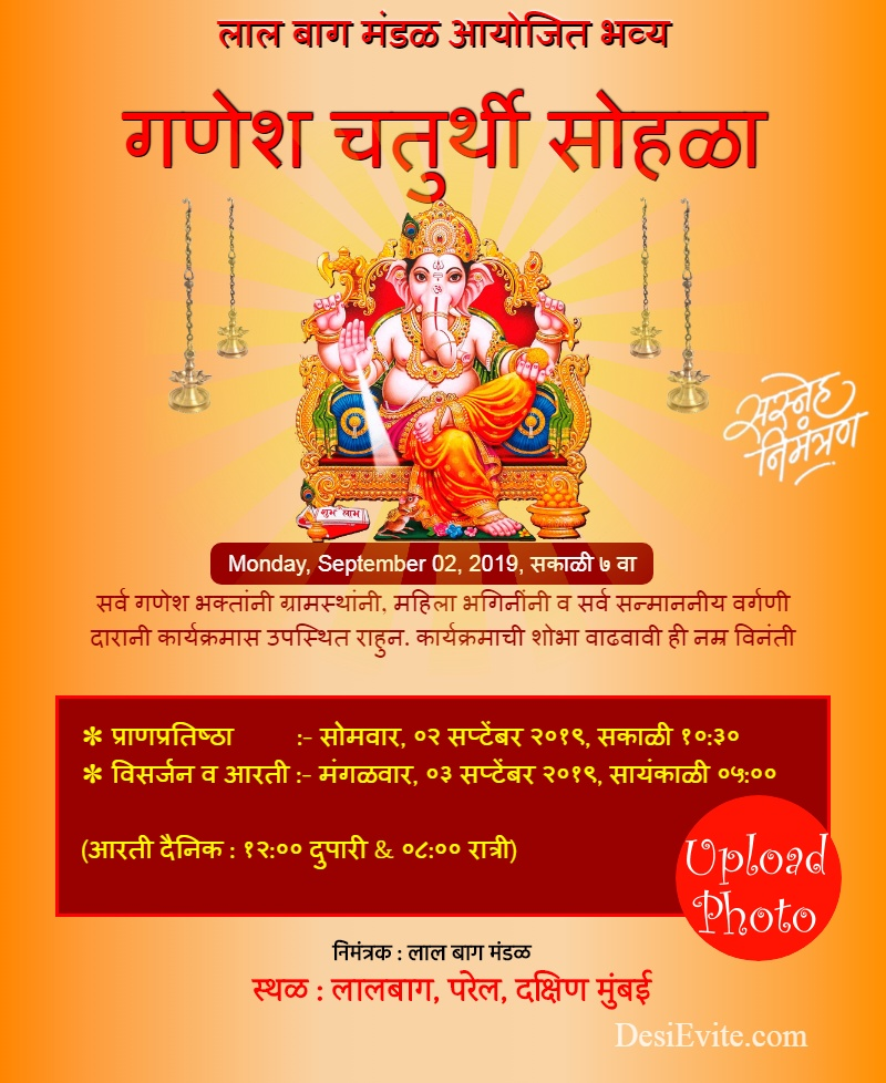 ganesh chaturthi card for mandal template 89