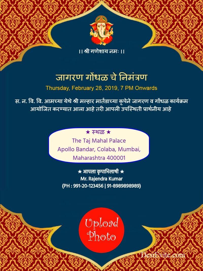 jagran gondhal invitation card photo upload template 96