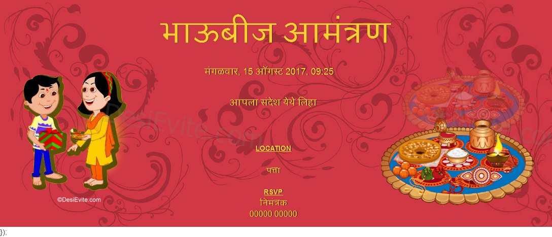 Marathi Bhai Dooj Invitation 102
