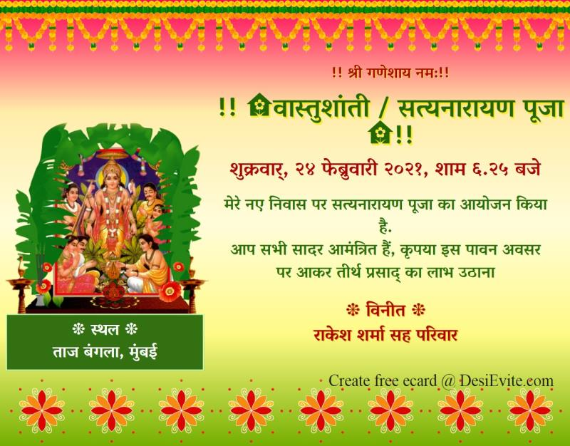 Hindi satyanarayan invitation 133