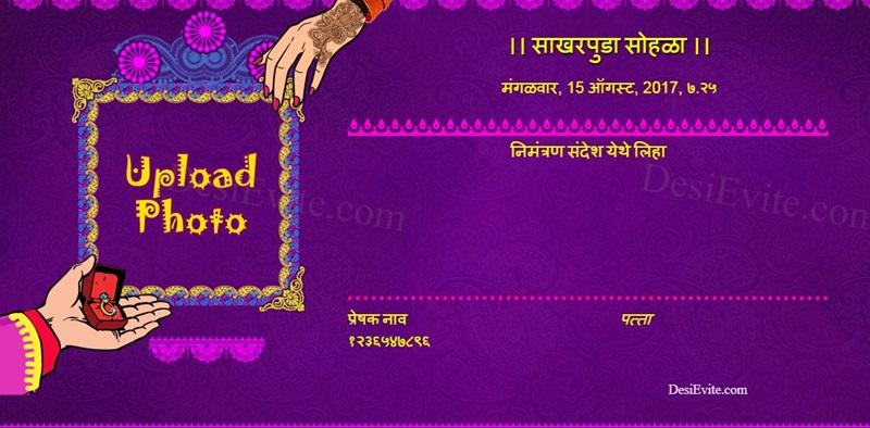 Marathi indian engagement invitation card 97