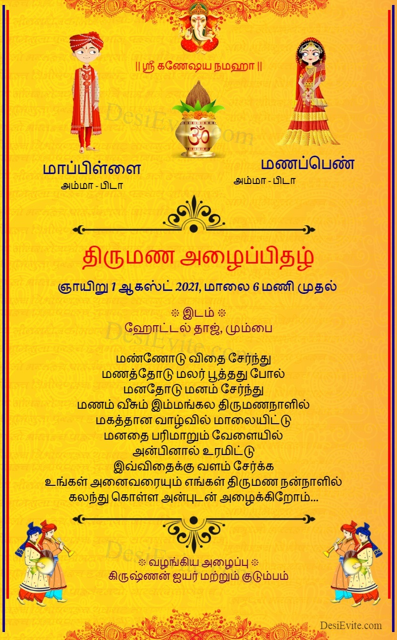 Tamil traditional wedding invitation card yellow ornamental template 93 121
