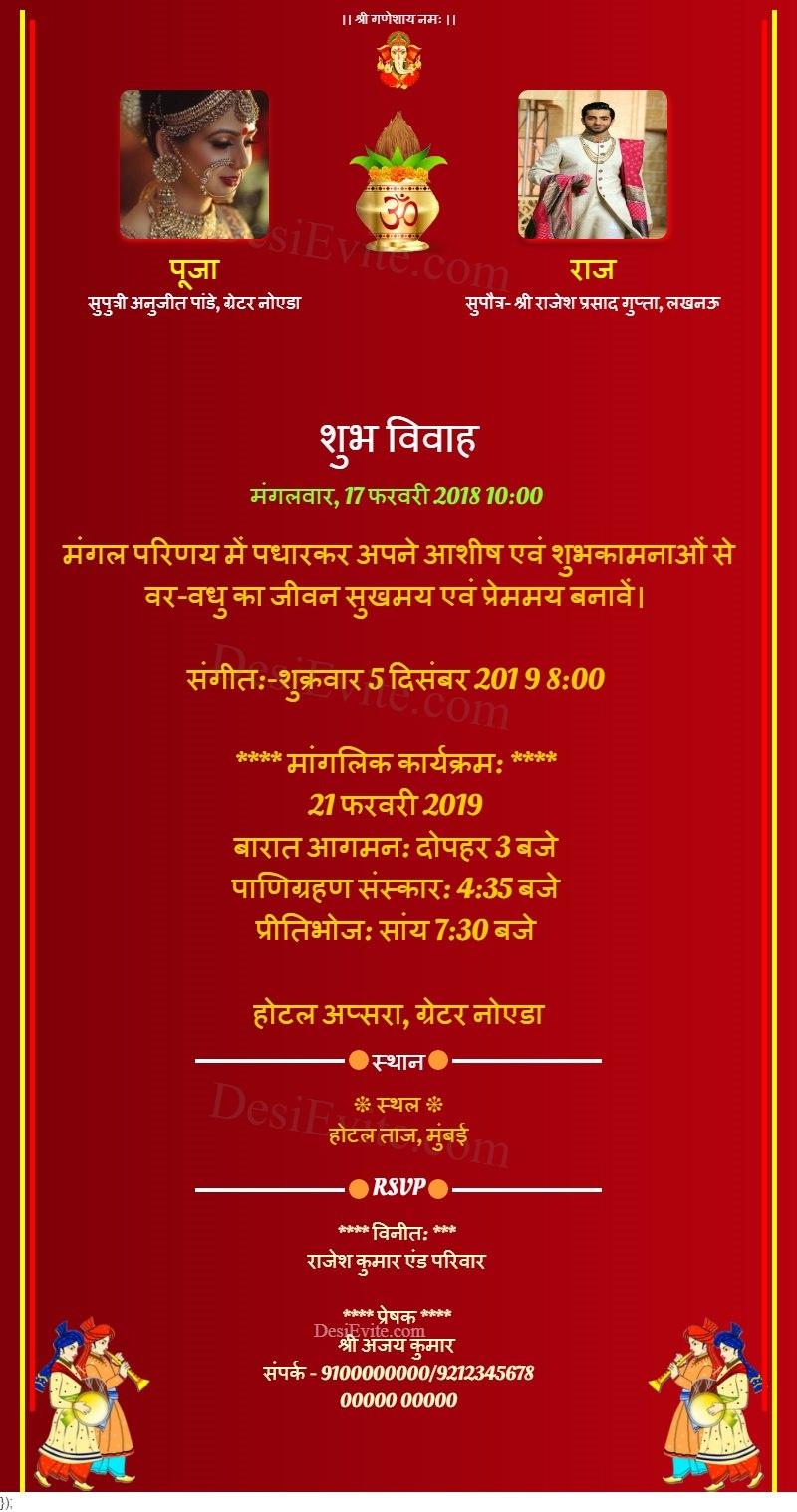 wedding invitation card for whtsapp with kalash english