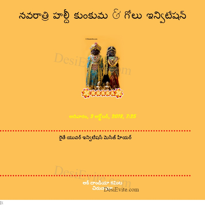 Telugu bomai golu radha krushna 103
