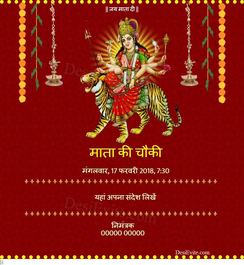 Hindi mata ki chowki mobile invitation card 80