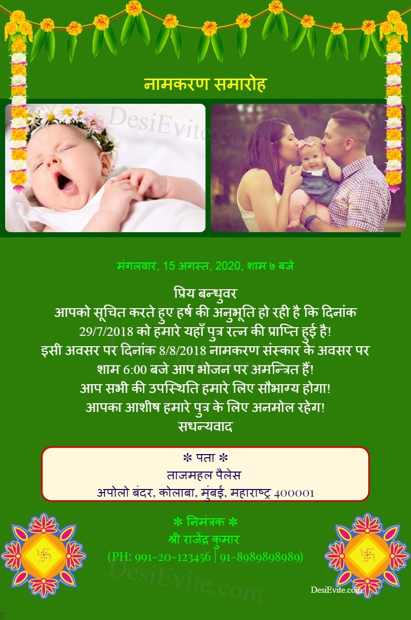 Ceremony in hindi invitation card chhathi Indian Wedding