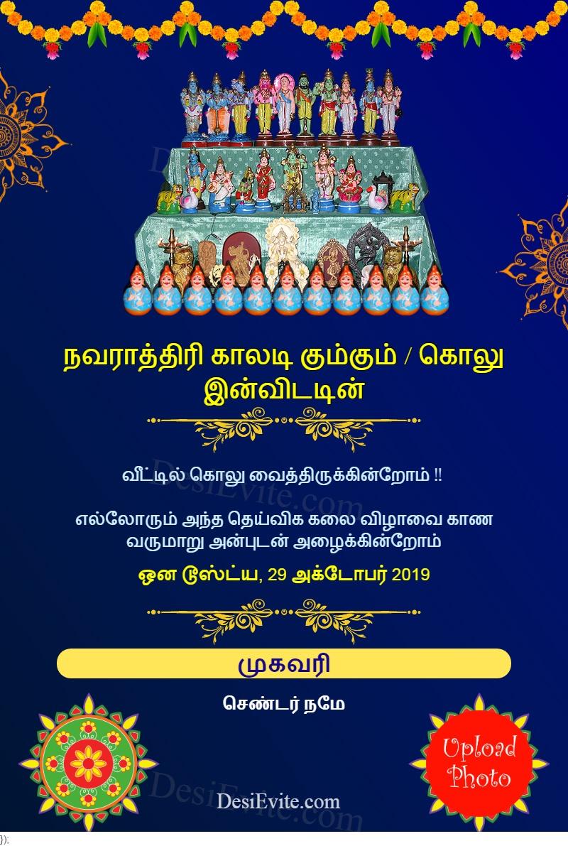 Tamil navratri golu haldi kumkum card with photo template 143