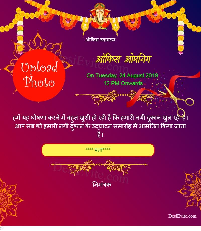 Hindi office openingg 95