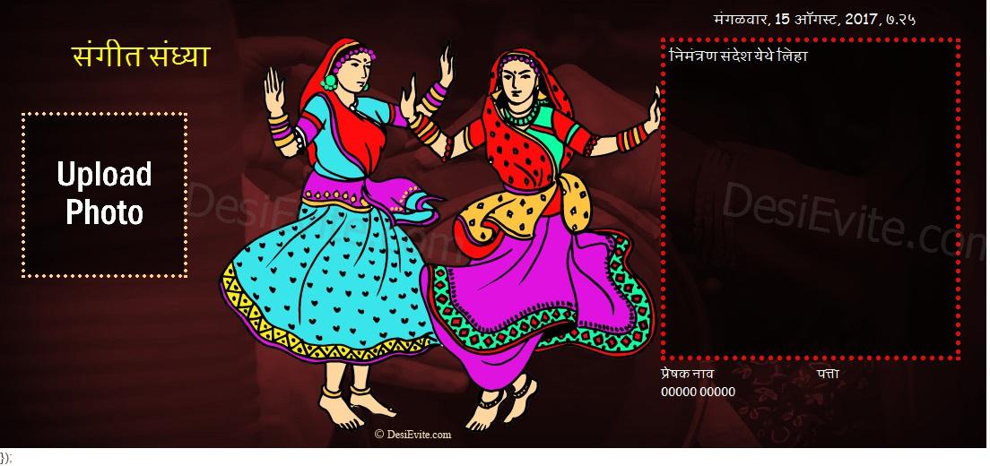 Marathi sangeet4 64