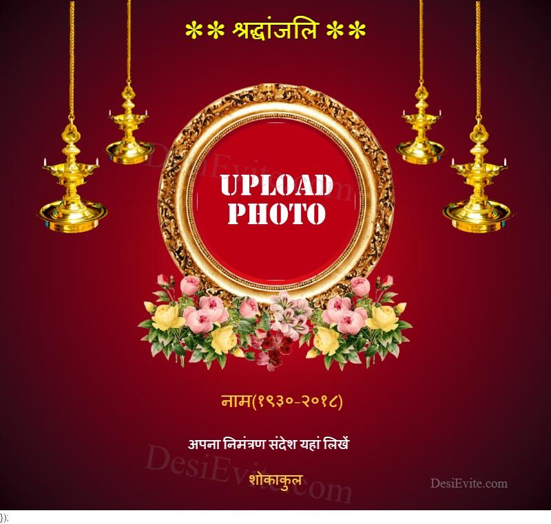 Hindi shradhanjali card with samai 156 5 137