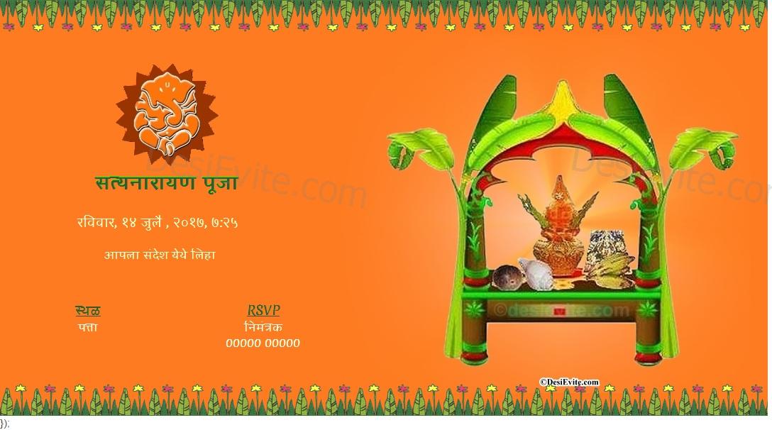 Marathi sri satyanarayana puja invitation 36