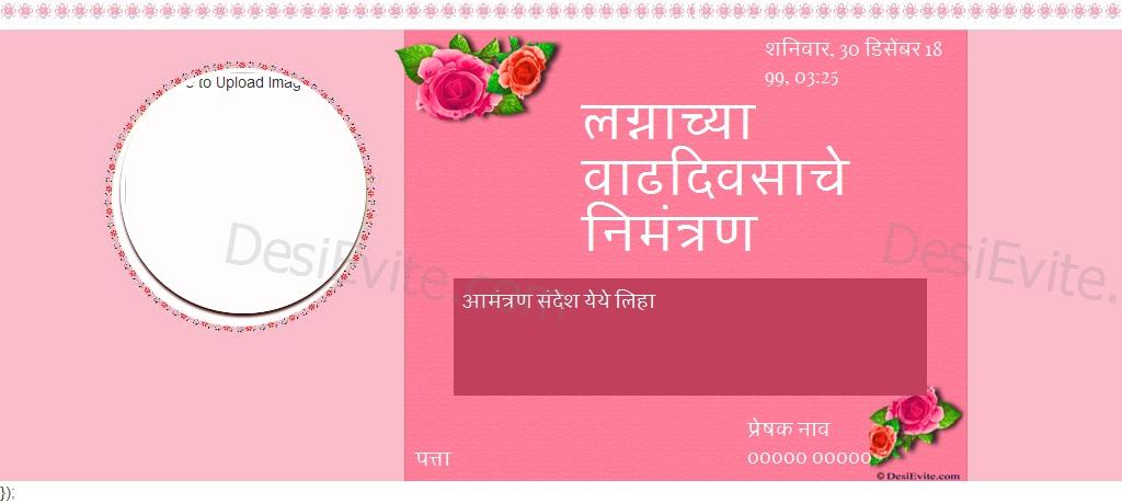 Marathi wedding anniversary with photo frame