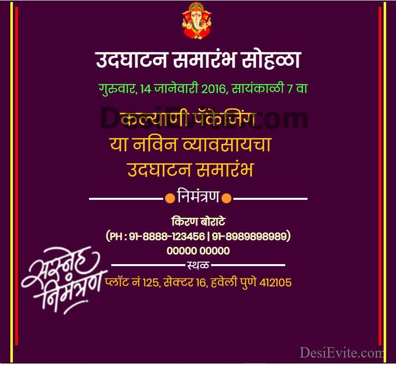 marathi inauguration opening invitation card 42