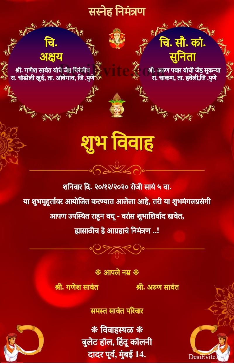 marathi wedding ecard lagna patrika template 95