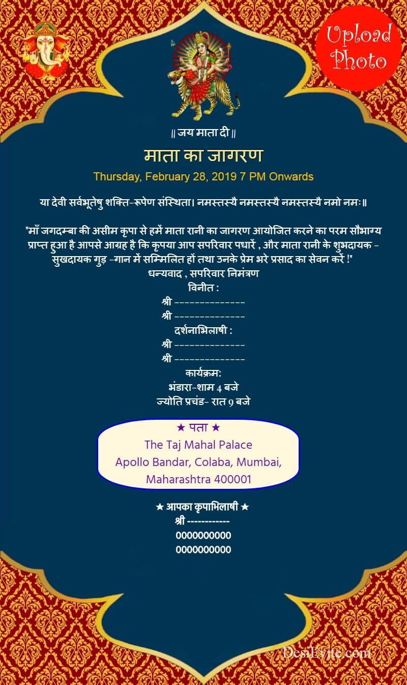 mata ka jagran hindi card template 97