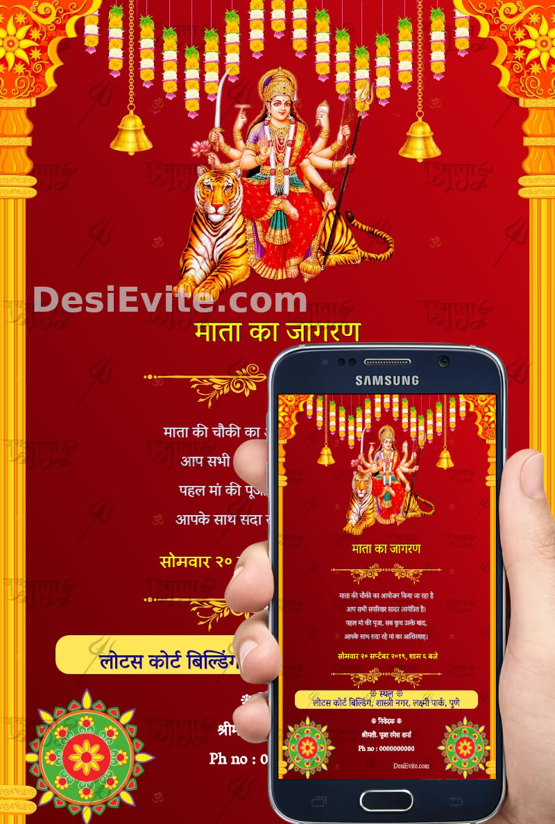 mata ki chowki royal invitation card template 81