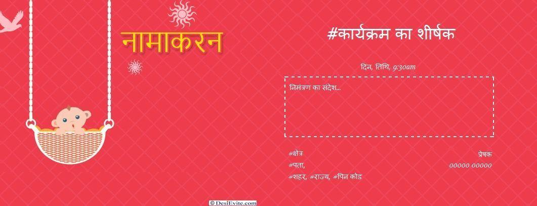 namkaran invitation in hindi 118
