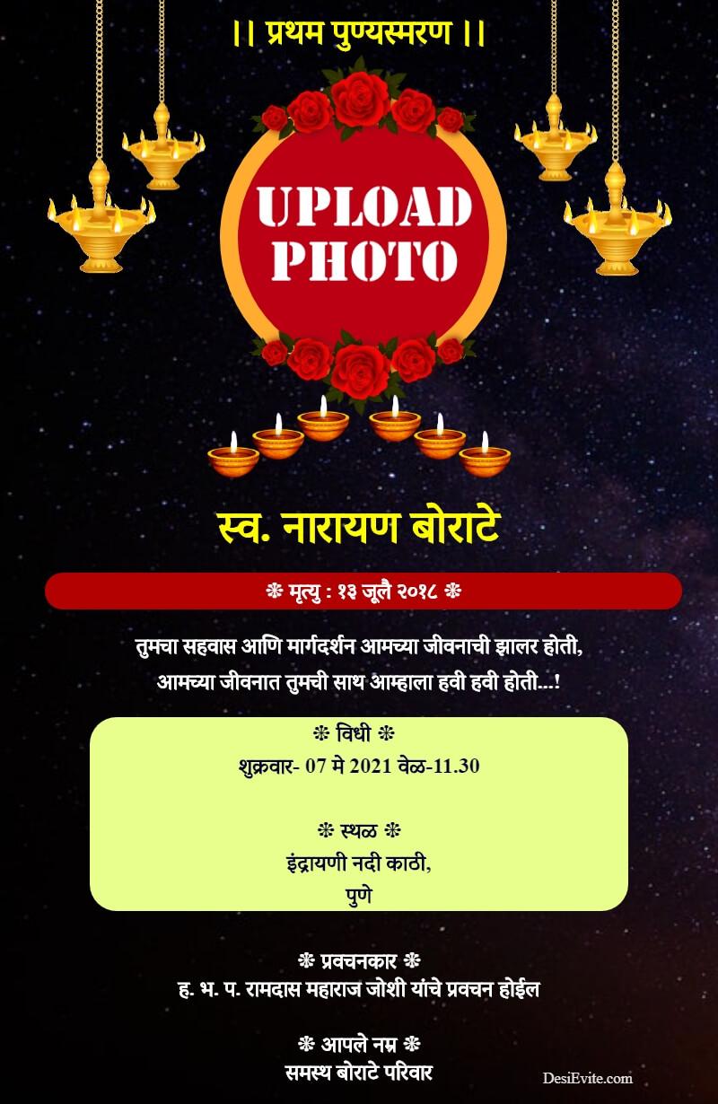 pratham punyasmaran invitation ecard template 25 151