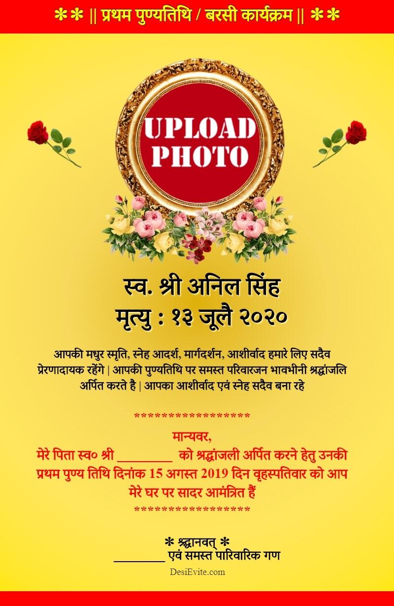punyatithi invitation card template 106