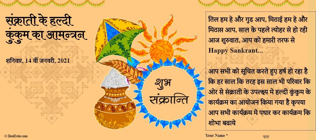 sankranti hindi ecard 193