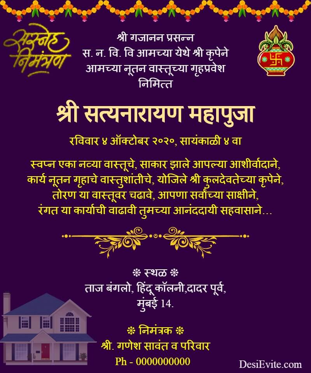 satyanarayan-mahapuja-invitation-card