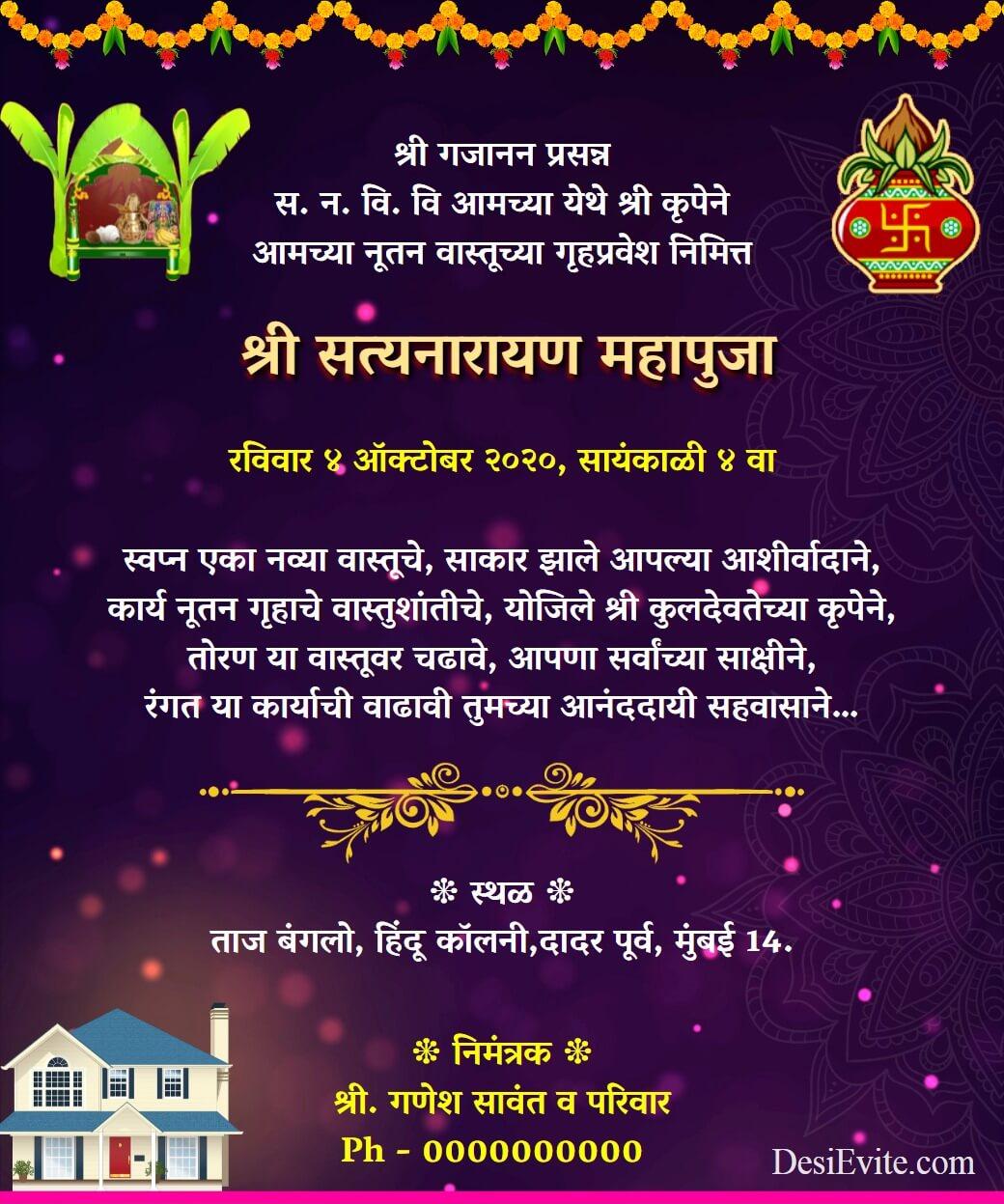 satyanarayan mahapuja invitation card template 72 130