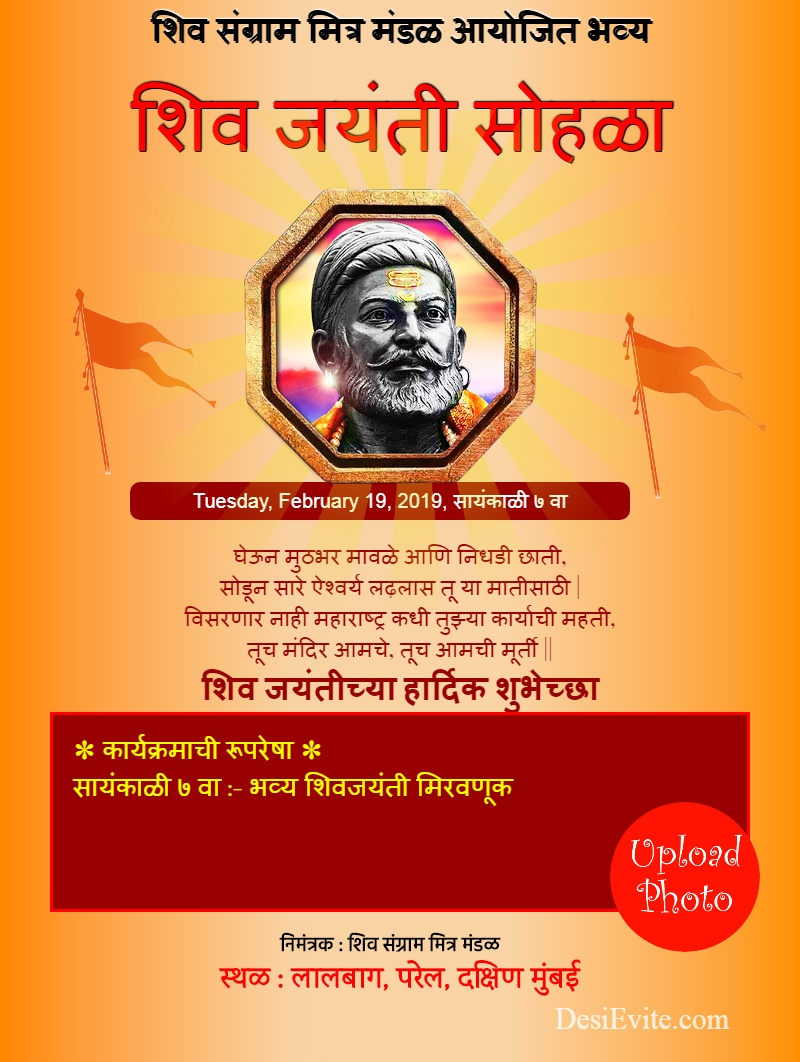 shiv jayanti invitation card template 142