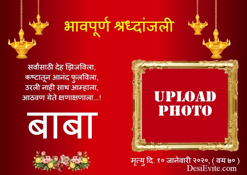 shradhanjali marathi greeting e card template 76