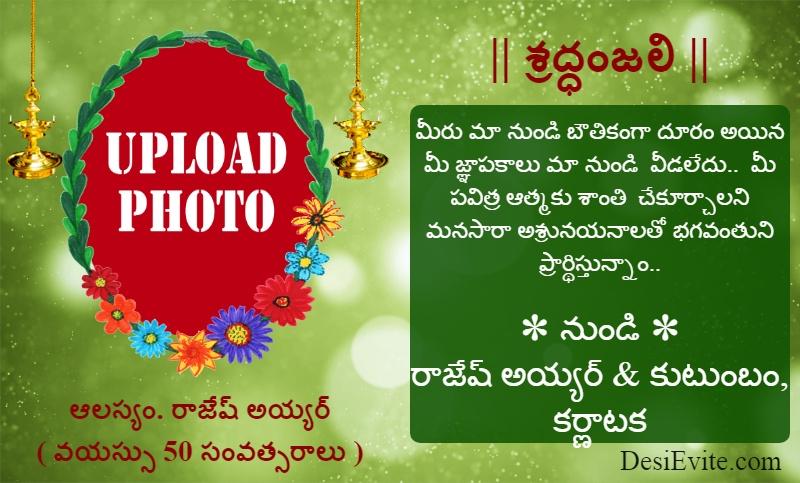 shradhanjali-telugu-greeting-e-card