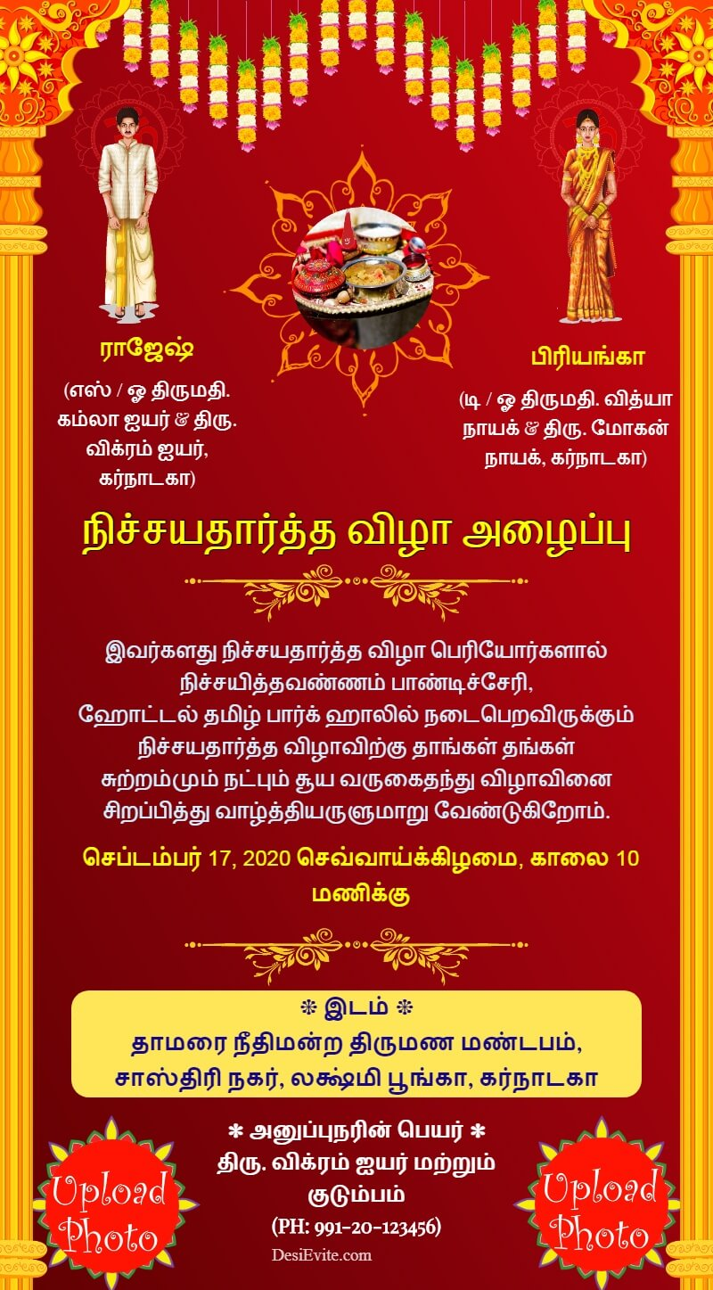 tamil engagement invitation card with cartoonize photo template 47