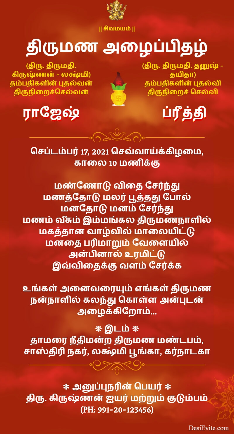 Tamil wedding card without photo & write in tamil (தமிழ்) font
