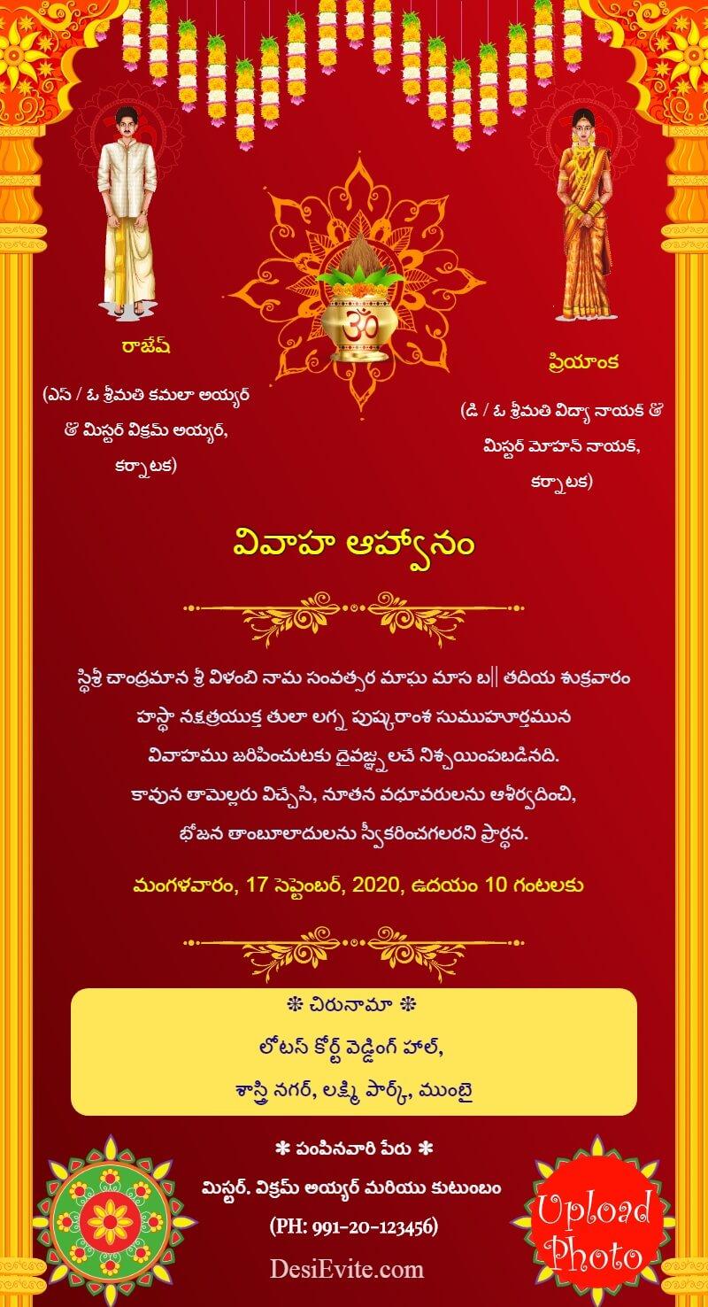 telugu wedding invitation card with cartoonize photo template 93